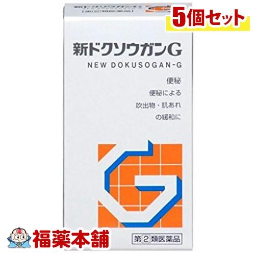 【第(2)類医薬品】新ドクソウガンG(360錠)×5個 [宅配便・送料無料] *