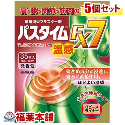 【第2類医薬品】☆パスタイムFX7 温感(35枚入)×5個 [宅配便・送料無料]