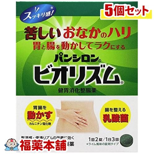 【第3類医薬品】パンシロン ビオリズム 健胃消化整腸薬(30錠)×5個 [宅配便・送料無料] 「T60」