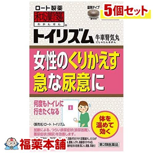 【第2類医薬品】和漢箋 トイリズム(80錠)×5個 [宅配便・送料無料]