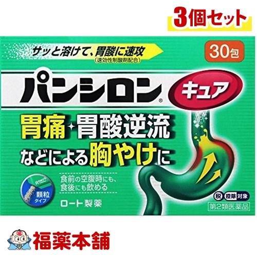 【第2類医薬品】☆パンシロン キュアSP 顆粒 (30包)×3個 [宅配便・送料無料] 「T60」