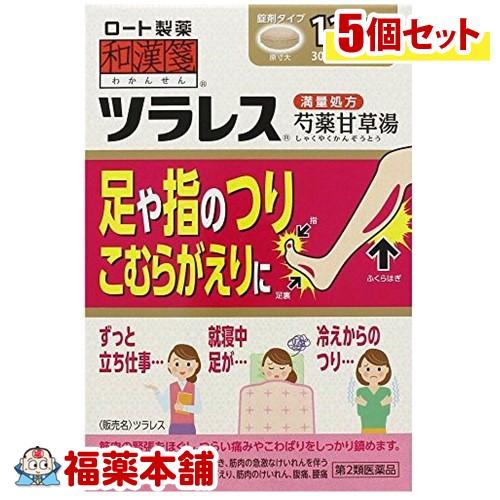 【第2類医薬品】和漢箋 ツラレス(120錠)×5個 [宅配便・送料無料]