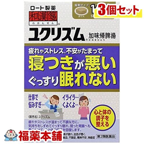 【第2類医薬品】和漢箋 ユクリズム(168錠)×3個 [宅配便・送料無料]