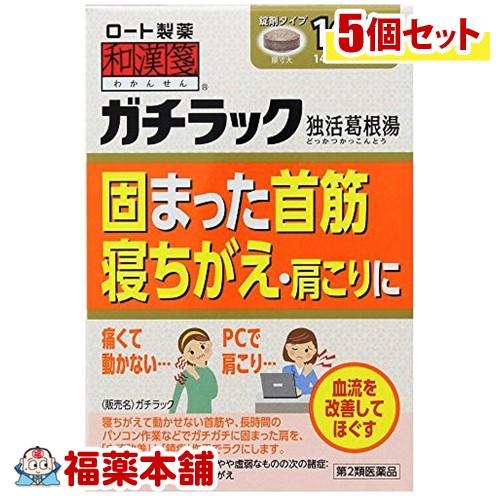 【第2類医薬品】和漢箋 ガチラック(168錠)×5個 [宅配便・送料無料]