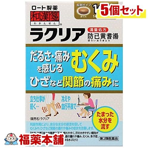 【第2類医薬品】和漢箋 ラクリア(168錠)×5個 [ゆうパケット送料無料] *