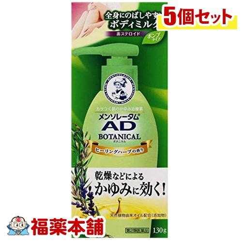 【第2類医薬品】メンソレータム AD ボタニカル乳液(130g)×5個 [宅配便・送料無料] 「T60」