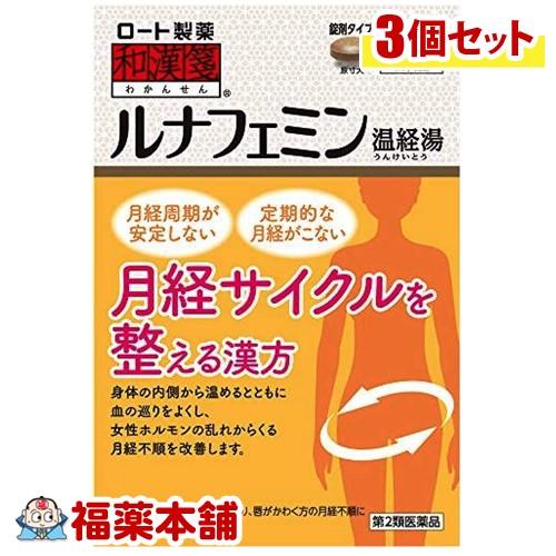 【第2類医薬品】和漢箋 ルナフェミン(168錠)×3個 [宅配便・送料無料]