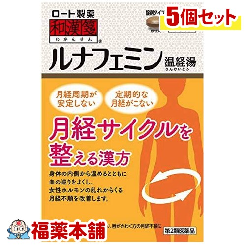 【第2類医薬品】和漢箋 ルナフェミン(168錠)×5個 [宅配便・送料無料]