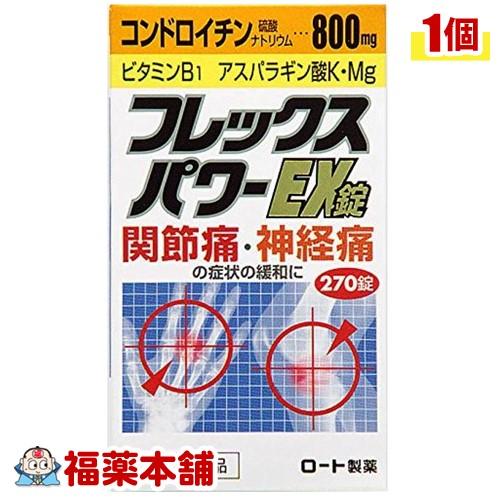 【第3類医薬品】フレックスパワーEX錠(270錠) [宅配便・送料無料] 「T60」