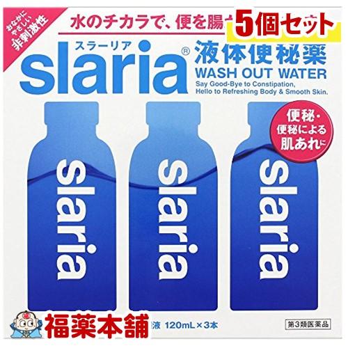 【第3類医薬品】スラーリア 便秘内服液(120mLx3本入)×5個 [宅配便・送料無料] *