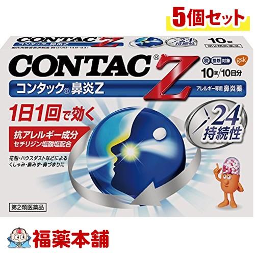 【第2類医薬品】☆コンタック 鼻炎Z(10錠)×5個 [ゆうパケット送料無料] 「YP20」