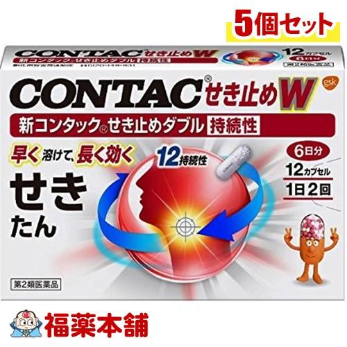 【第2類医薬品】新コンタック せき止めダブル持続性(12カプセル) ×5個 [ゆうパケット送料無料] 「YP30」