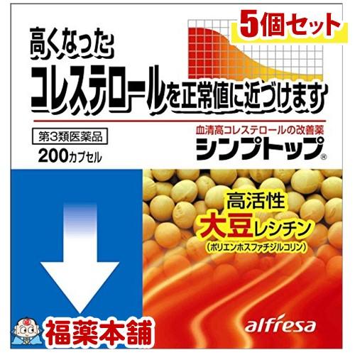 【第3類医薬品】☆シンプトップ(200カプセル)×5個 [宅配便・送料無料] *