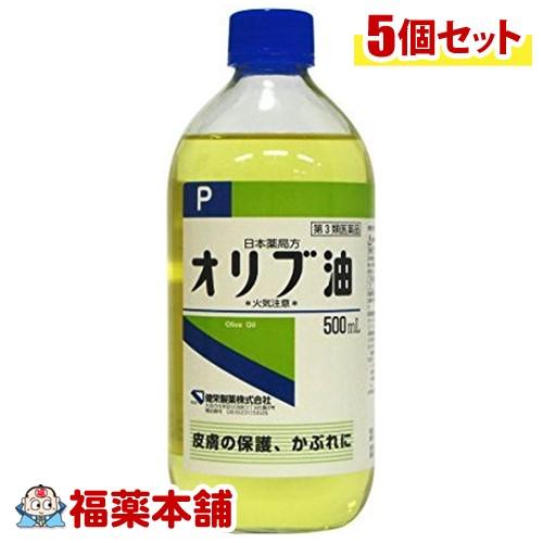 【第3類医薬品】日本薬局方 オリブ油P(500mL)×5個 [宅配便・送料無料] 「T80」