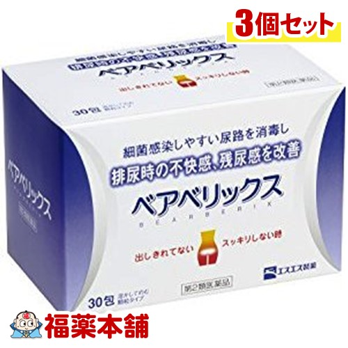 【第2類医薬品】ベアベリックス(30包)×3個 [宅配便・送料無料] 「T60」