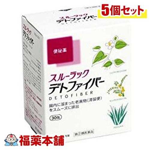 【第(2)類医薬品】スルーラック デトファイバー(30包)×5個 [宅配便・送料無料]
