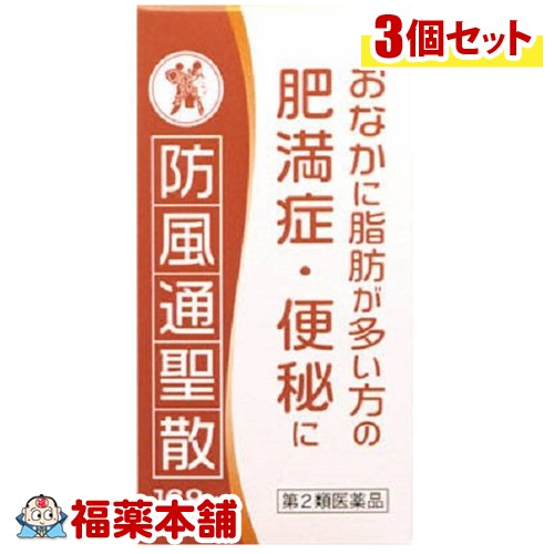 【第2類医薬品】防風通聖散エキス錠N「コタロー」(168錠)×3個 [宅配便・送料無料] 「T60」
