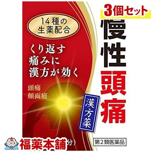 【第2類医薬品】清上けん痛湯エキス細粒G「コタロー」(18包入)×3個 [宅配便・送料無料] 「T60」
