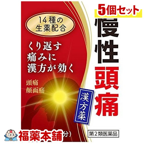 【第2類医薬品】清上けん痛湯エキス細粒G「コタロー」(18包入)×5個 [宅配便・送料無料]