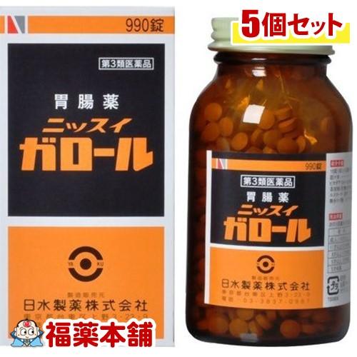 【第3類医薬品】ニッスイ ガロール(990錠)×5個 [宅配便・送料無料] *
