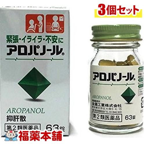 【第2類医薬品】アロパノール(63錠)×3個 [宅配便・送料無料] 「T60」