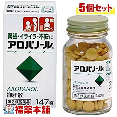 【第2類医薬品】アロパノール(147錠)×5個 [宅配便・送料無料] *