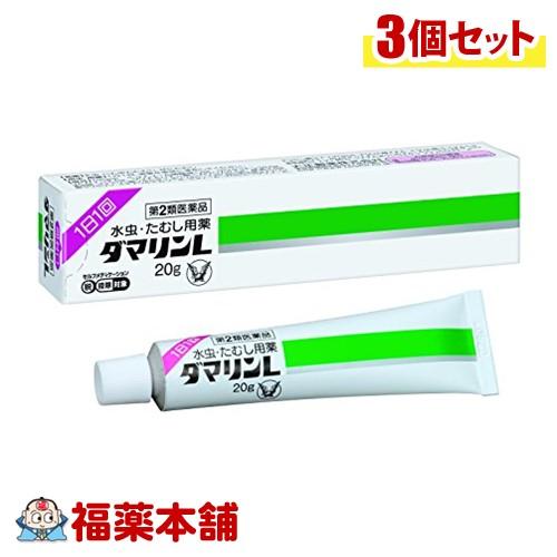 【第2類医薬品】☆ダマリン L(20g)×3個 [ゆうパケット送料無料] 「YP30」