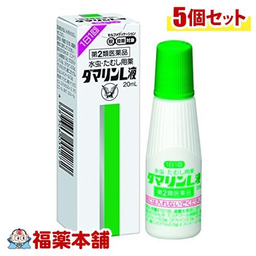 【第2類医薬品】☆ダマリン L 液(20mL)×5個 [ゆうパケット送料無料] 「YP30」