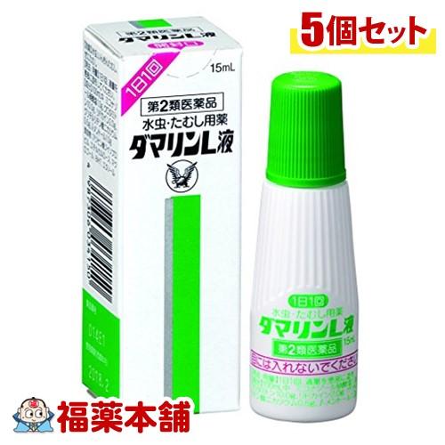 【第2類医薬品】☆ダマリン L 液(15ml)×5個 [ゆうパケット送料無料] 「YP30」