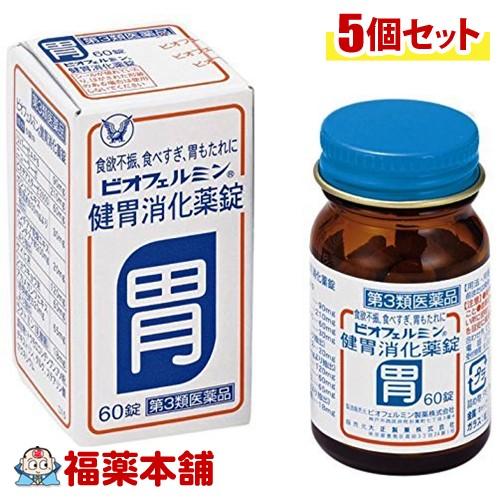 【第3類医薬品】ビオフェルミン 健胃消化薬錠(60錠)×5個 [宅配便・送料無料] 「T60」