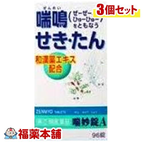 【第(2)類医薬品】喘妙錠A(96錠) ×3個 [宅配便・送料無料] 「T60」