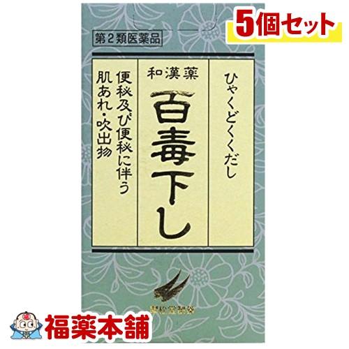 【第2類医薬品】百毒下し(1152粒)×5個 [宅配便・送料無料]