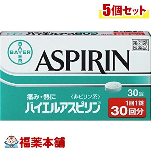 【第(2)類医薬品】バイエルアスピリン(30錠)×5個 [宅配便・送料無料] 「T60」