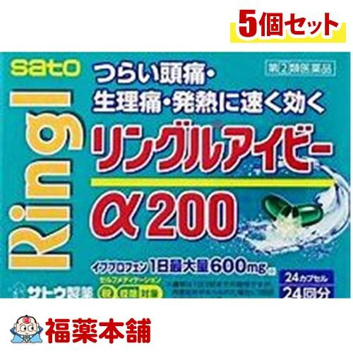 【第(2)類医薬品】リングルアイビーα200(24カプセル)×5個 [宅配便・送料無料] 「T60」