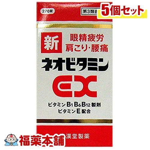 【第3類医薬品】新ネオビタミンEX「クニヒロ」(270錠) ×5個 [宅配便・送料無料]