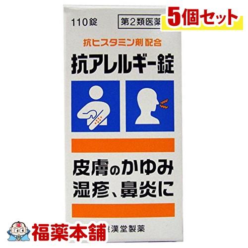 【第2類医薬品】抗アレルギー錠 クニヒロ(110錠)×5個 [宅配便・送料無料] 「T60」