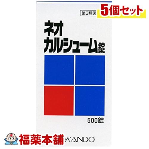【第3類医薬品】ネオカルシューム錠(500錠) ×5個 [宅配便・送料無料] 「T60」