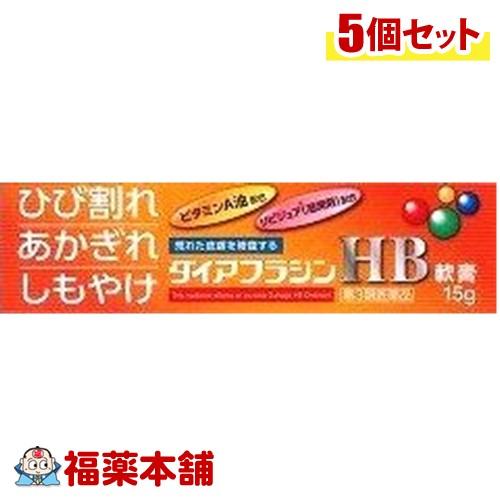 【第3類医薬品】ダイアフラジンHB軟膏(15g)×5個 [ゆうパケット送料無料] 「YP30」