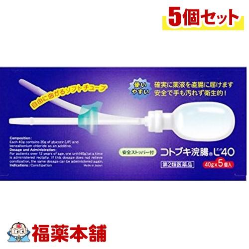 【第2類医薬品】コトブキ浣腸 L40(40gx5コ入)×5個 [宅配便・送料無料] 「T60」