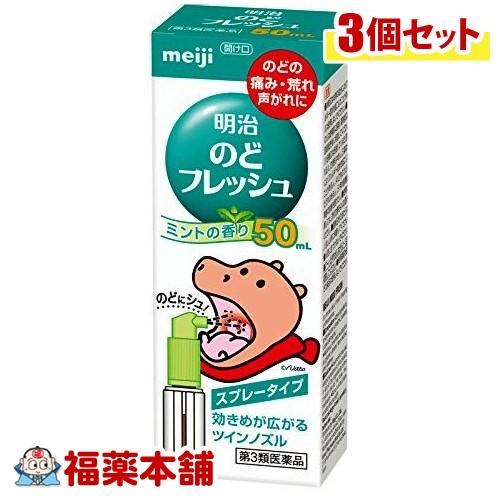【第3類医薬品】明治のどフレッシュ(50ml)×3個 [宅配便・送料無料] 「T60」