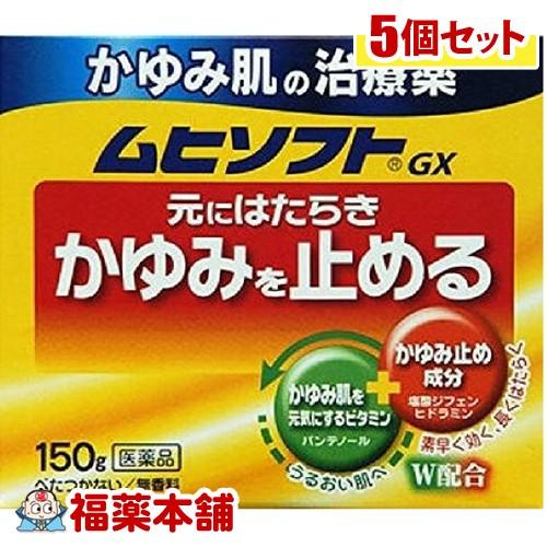 【第3類医薬品】かゆみ肌の治療薬 ムヒソフトGX(150g)×5個 [宅配便・送料無料] 「T60」