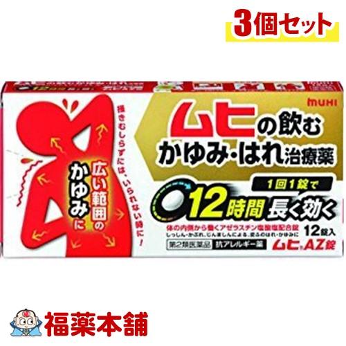 本品はゆうパケット発送で全国どこでも送料無料 北海道 沖縄 保障 離島含む 第2類医薬品 12錠 ☆ムヒAZ錠 ゆうパケット送料無料 YP20 売却 ×3個
