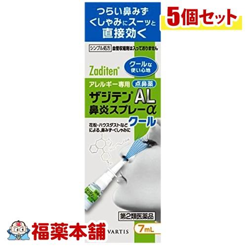 【第2類医薬品】☆ザジテンAL 鼻炎スプレーα クール(7mL)×5個 [宅配便・送料無料] 「T60」