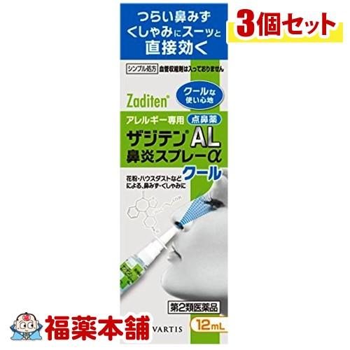 【第2類医薬品】☆ザジテンAL 鼻炎スプレーα クール(12mL)×3個 [宅配便・送料無料] 「T60」
