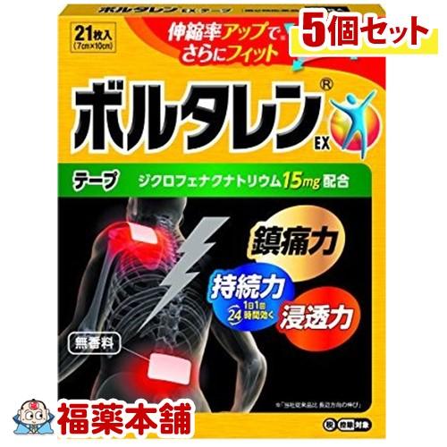 【第2類医薬品】☆ボルタレンEX テープ(21枚入)×5個 [宅配便・送料無料]