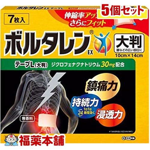 【第2類医薬品】☆ボルタレンEX テープL(7枚入)×5個 [宅配便・送料無料] 「T60」