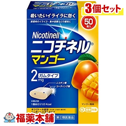 【第(2)類医薬品】☆ニコチネル マンゴー(50コ入)×3個 [宅配便・送料無料] 「T60」