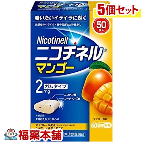 【第(2)類医薬品】☆ニコチネル マンゴー(50コ入)×5個 [宅配便・送料無料] *