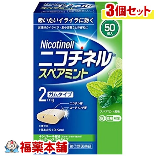 【第(2)類医薬品】☆ニコチネル スペアミント(50コ入)×3個 [宅配便・送料無料] 「T60」