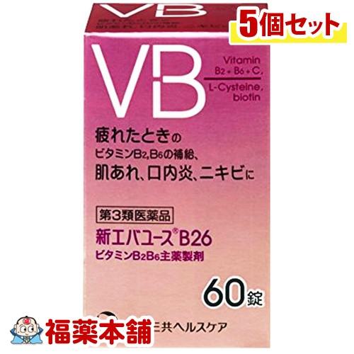 【第3類医薬品】新エバユースB26(180錠入) ×5個 [宅配便・送料無料] 「T60」